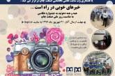 به مناسبت روز ملی صنعت چاپ در تاریخ ۱۱ شهریور مجموعه sepi جشنواره عکاسی برگزار می نماید.