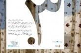 پوستر جایزه «فرشته» رونمایی شد