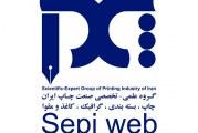 به مناسبت روز ملی صنعت چاپ در تاریخ 11 شهریور مجموعه sepi جشواره عکاسی برگزار می نماید.