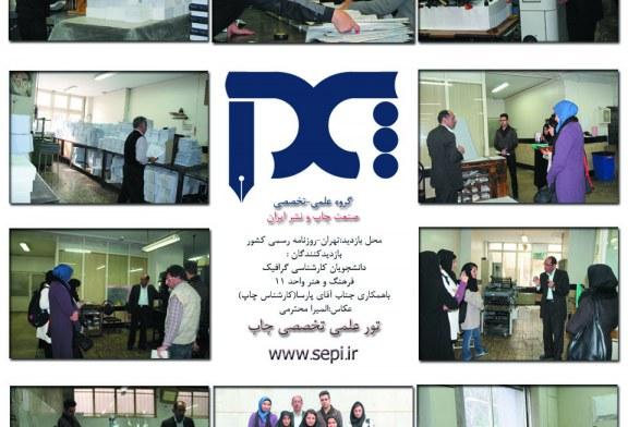 اولین تور تخصصی چاپ: تهران-چاپخانه ی روزنامه رسمی کشور با دانشجویان کارشناسی گرافیک
