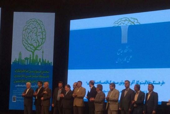 دومین جشنواره ملی اختراعات و ابتکارات تهران