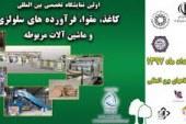 بازار کاغذ ایران زیر ذرهبین خارجیها