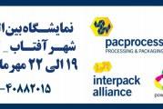 حمایت اتحادیه ها و انجمن های معتبر اروپایی و آسیایی از این رویداد