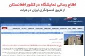 اطلاع رسانی ـ نمایشگاه شهر آفتاب
