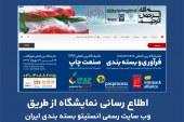 اطلاع رسانی دومین نمایشگاه بین المللی چاپ، بسته بندی و فرآوری توسط انستیتو بسته بندی ایران