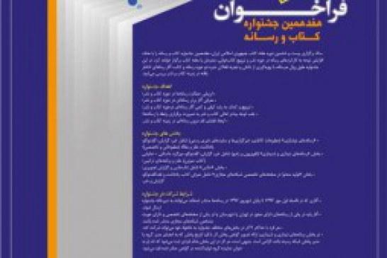 تمدید جشنواره «کتاب و رسانه»