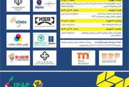ثبت نام آنلاین کارگاه ها و سمینار های آموزشی نمایشگاه IPAP و pacprocess