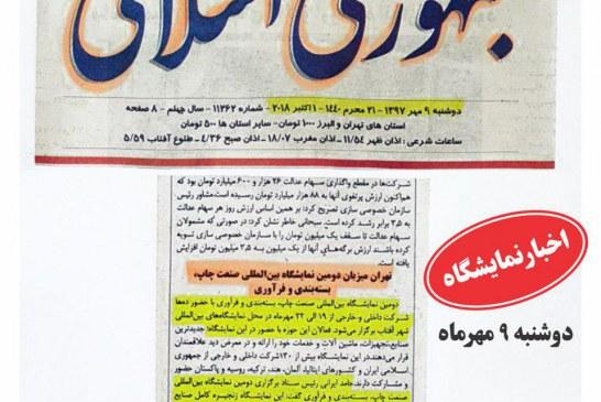 اطلاع رسانی روزنامه های سراسری کشور در خصوص نمایشگاه چاپ و بسته بندی و فراوری