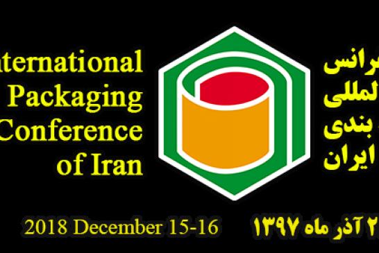 انتشار بیانیه نخستین همایش بین المللی بسته بندی ایران