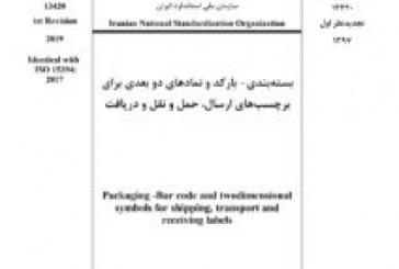 تصویب دو استاندارد ملی جدید بسته بندی در کمیته ملی استاندارد