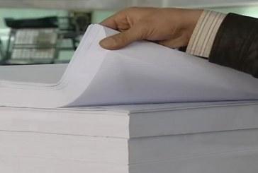 تکذیب یک خبر درباره توزیع کاغذ روزنامه